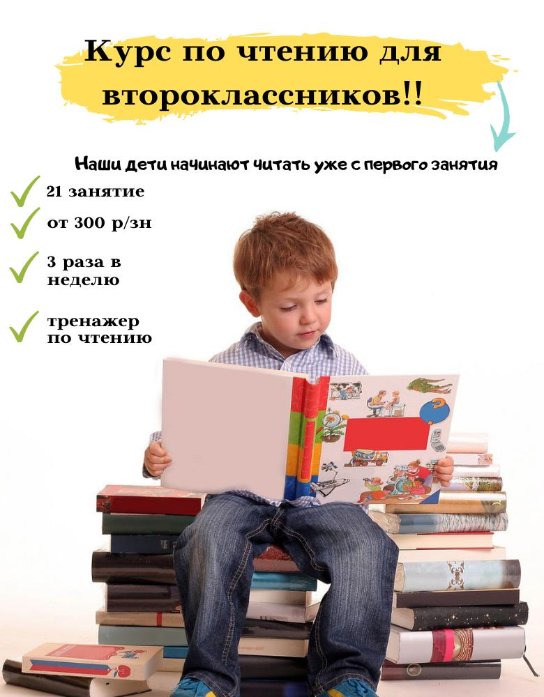 Курс по чтению